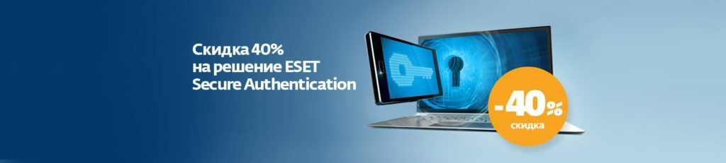 skidka-40-procentov-eset-secure-authentication
